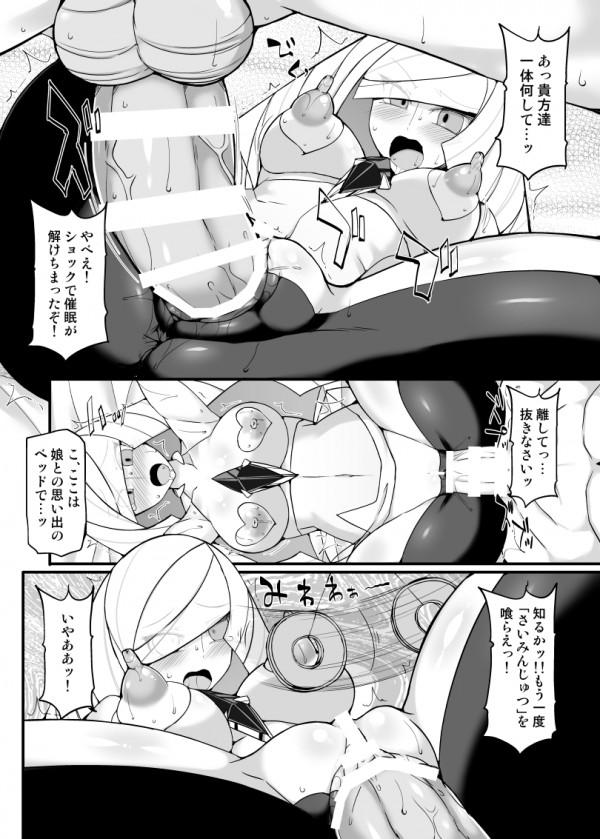 【ポケモン エロ漫画・エロ同人】巨乳人妻のルザミーネが催眠かけられてエッチな事され放題w乱交セックスで2穴突かれてザーメンだらけになってるwww (14)
