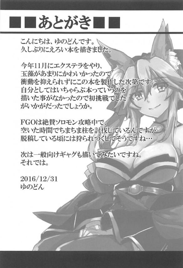 【Fate/EXTRA エロ漫画・エロ同人】ケモミミ巨乳な玉藻の前がマスターに媚薬仕込んでエッチ誘ってるw何だかラブラブな雰囲気になってセックスしちゃってるしwww (20)