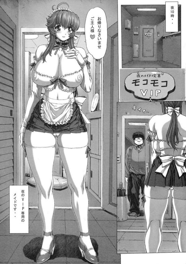 【エロ漫画】VIP専用メイドとして働く巨乳美女の仕事内容w【無料 エロ漫画】(5)