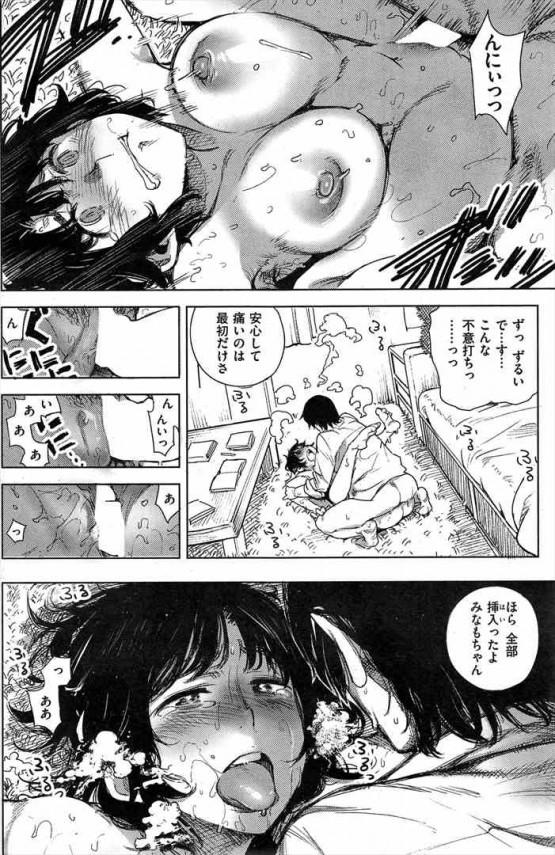 【エロ漫画】親戚のおじさんに襲われてフェラさせられ中出しセックスされちゃうよー【kanben エロ同人】(10)