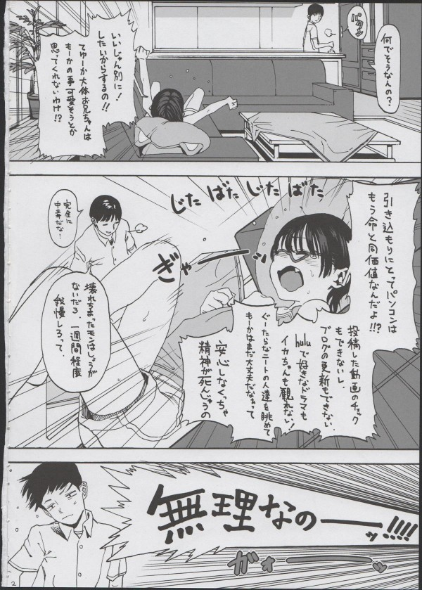 【エロ漫画・エロ同人】パソコンが壊れて妹が暴走してエッチしてというのでフェラさせてみたwww (4)