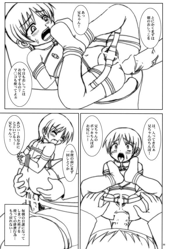 【エロ漫画・エロ同人】ロリな妹に隠れてオナニーしてたらフェラしてきたんだけどwww (34)