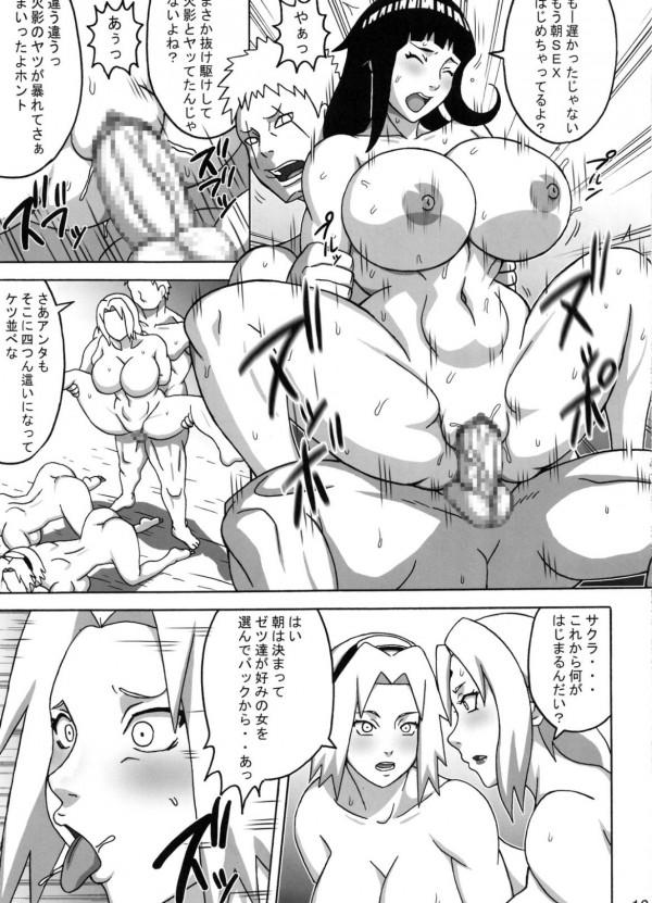 【NARUTO】綱手が一晩中輪姦され翌日もまた犯されるwww【ナルト エロ漫画・エロ同人誌】 (14)