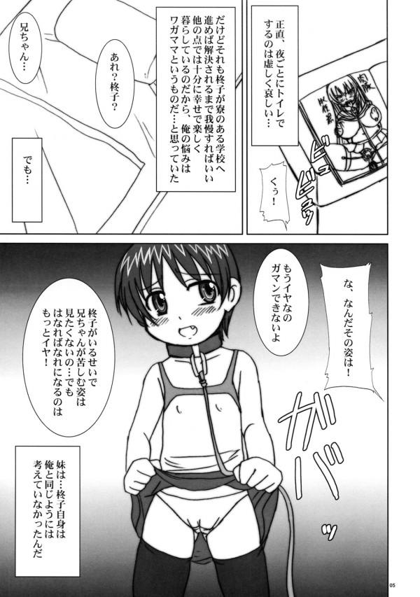 【エロ漫画・エロ同人】ロリな妹に隠れてオナニーしてたらフェラしてきたんだけどwww (4)