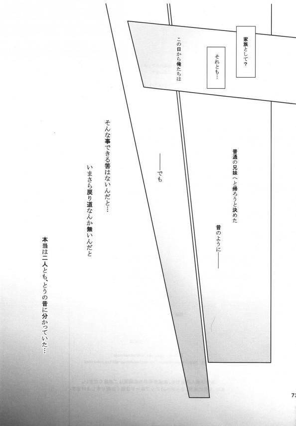 【エロ漫画】義理の妹と両想いになったが告白されて降ったら不良に処女先こされた【無料 エロ漫画】(72)
