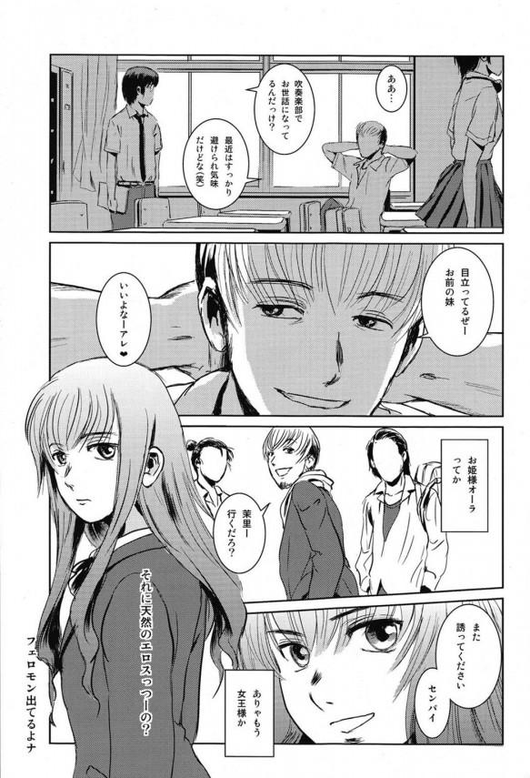 【エロ漫画】義理の妹がお兄さんとの恋は叶わないと知りレイプされるw【無料 エロ漫画】(18)