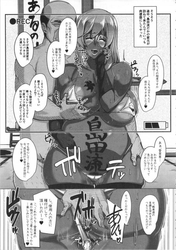 【ガルパン エロ漫画・エロ同人】巨乳の西住しほに催眠かけてエッチし放題wいたるところでセックスしまくってボテ腹になっちゃったwww (18)