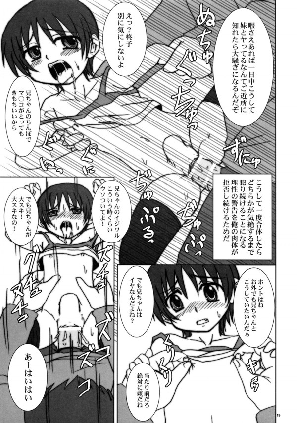 【エロ漫画・エロ同人】ロリな妹に隠れてオナニーしてたらフェラしてきたんだけどwww (18)