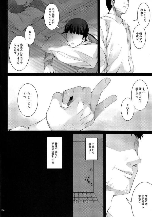 【SAO  エロ漫画・エロ同人】巨乳の桐ヶ谷直葉が学校に飼われ肉便器になってるw身体中ザーメンだらけになるまでぶっかけられ中出しセックス三昧www (5)