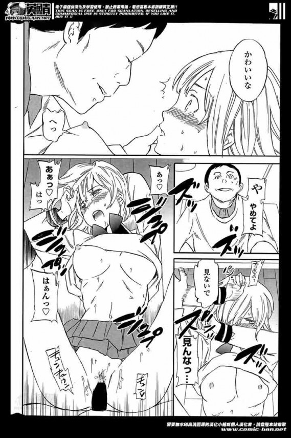 【エロ漫画】女子校生がオジサンに胸揉まれて中出しセックスされちゃいます【Cuvie エロ同人】 (16)
