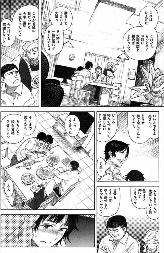 【エロ漫画】親戚のおじさんに襲われてフェラさせられ中出しセックスされちゃうよー【kanben エロ同人】(4)