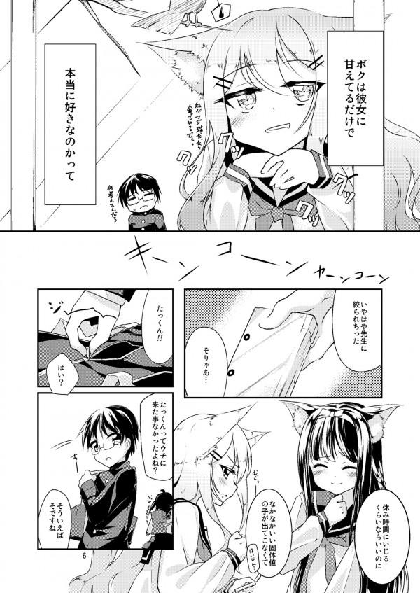 【エロ漫画・エロ同人】いつも隣にいる彼女の家で巨乳の彼女とエッチしたったwww (7)