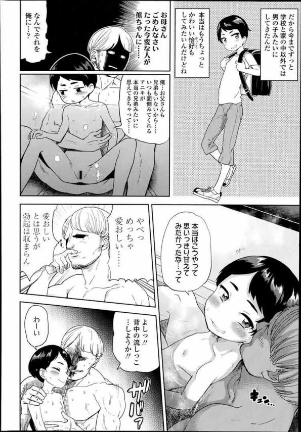男の子に見えるJSの幼女をお風呂でエッチしちゃうオジサンみーっけww (8)