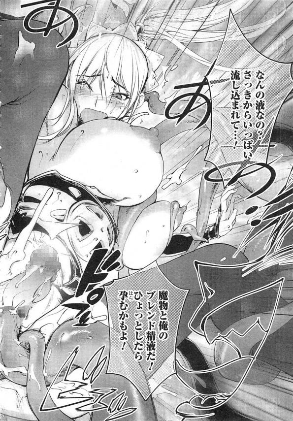 下心で触手モンスターの姿に成り下がった下衆勇者が女剣士を触手で中出しレイプwwwwwww (18)