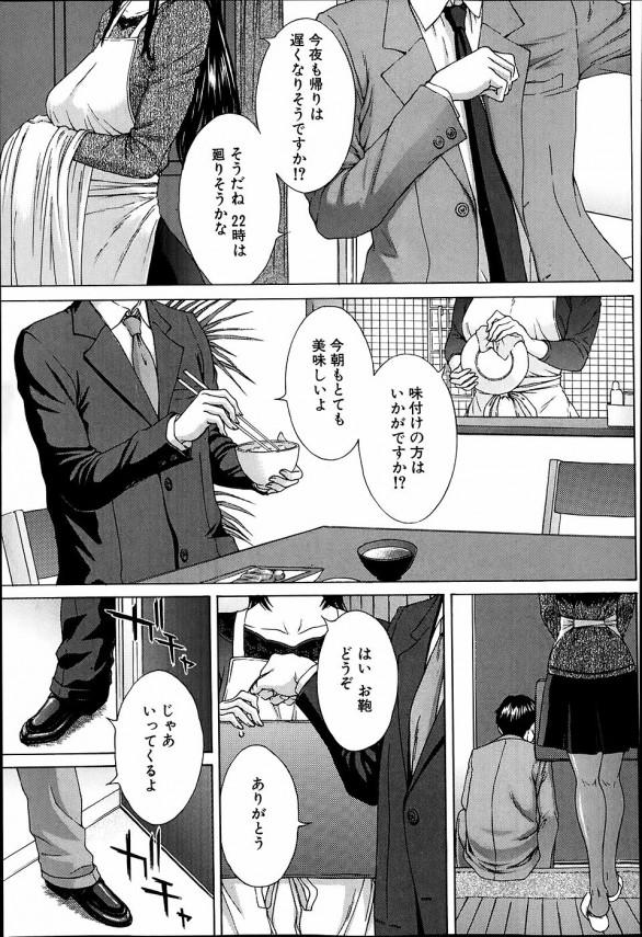 【エロ漫画】双子の兄貴達の奥さんがエロすぎて3Pセックスする毎日!【ウエノ直哉 エロ同人】
