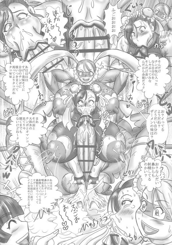 【ストファイ】ふたなりの春麗が変態改造されてレインボーミカと変態プロレスで公開調教www【エロ漫画・エロ同人】 (14)