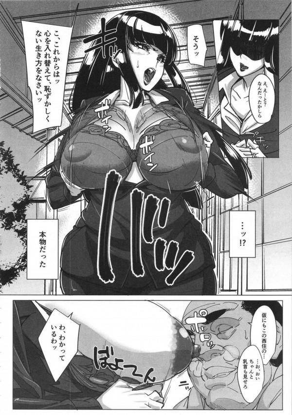 【ガルパン エロ漫画・エロ同人】巨乳の西住しほに催眠かけてエッチし放題wいたるところでセックスしまくってボテ腹になっちゃったwww (7)
