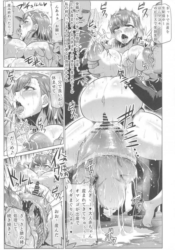 【とある魔術の禁書目録 エロ漫画・エロ同人】巨乳の御坂美琴が出産しまくりでみんなの肉便器になってるwもう子宮が出ちゃってるしwww (11)