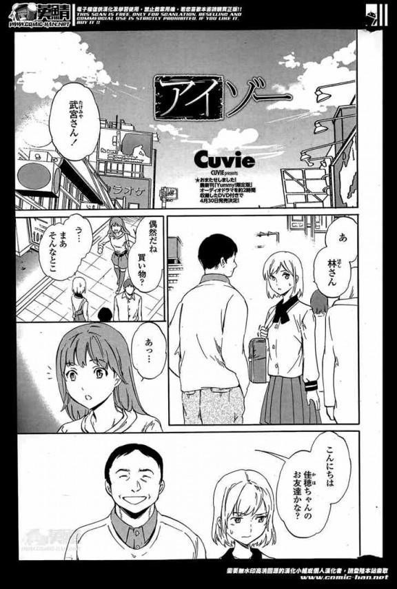 【エロ漫画】女子校生がオジサンに胸揉まれて中出しセックスされちゃいます【Cuvie エロ同人】 (1)