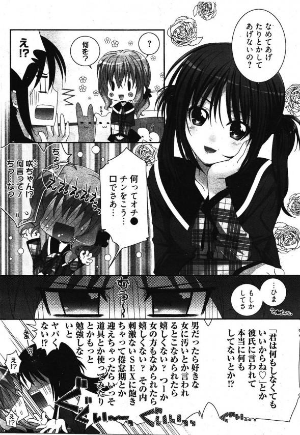 【エロ漫画・エロ同人】無知な彼女とエッチに詳しい彼女の友達と3P