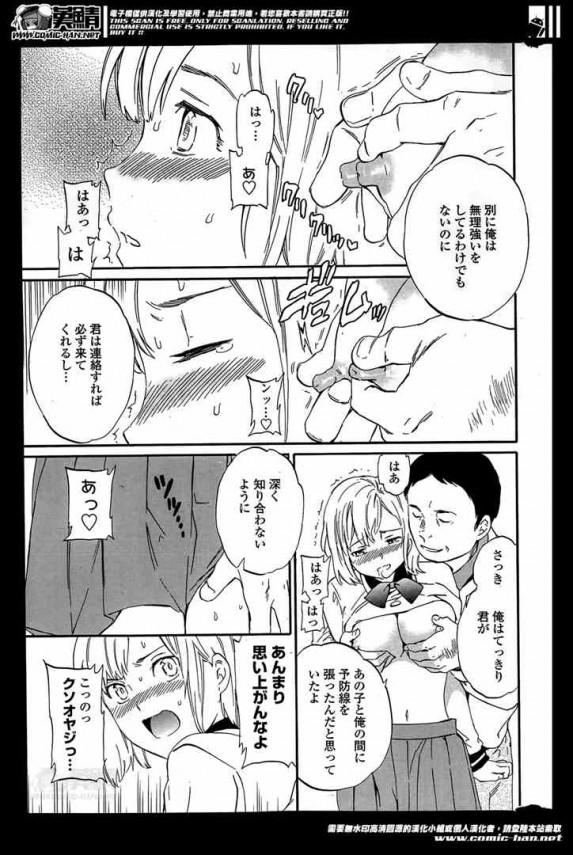 【エロ漫画】女子校生がオジサンに胸揉まれて中出しセックスされちゃいます【Cuvie エロ同人】 (5)