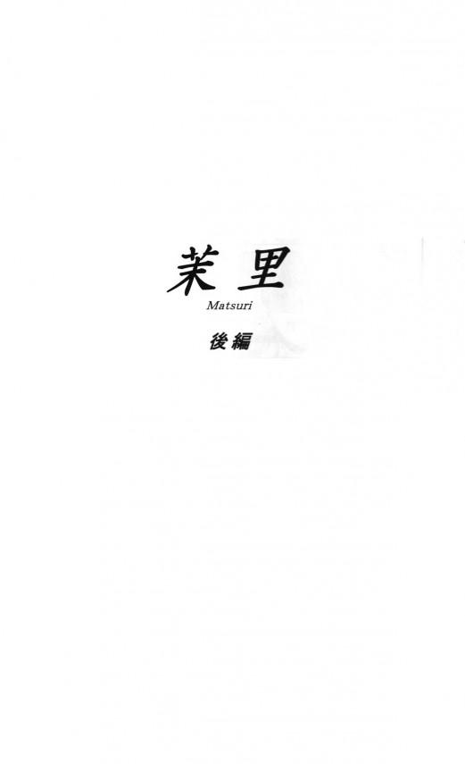 【エロ漫画】義理の妹と両想いになったが告白されて降ったら不良に処女先こされた【無料 エロ漫画】(2)