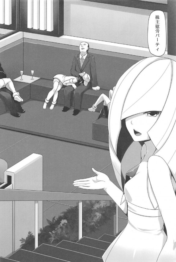 【ポケモン エロ漫画・エロ同人】巨乳のルザミーネがショタっ子にエッチな接待してるwビッケも混じって3Pセックスになってるしwww (3)