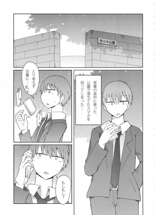 【エロ漫画・エロ同人】スマホを拾った男が持ち主のギャルJKにお礼でパンティーを見せてもらったwww (2)