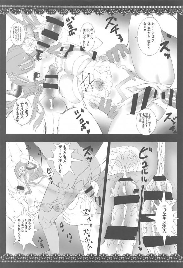 【グラブル エロ漫画・エロ同人】巨乳のイシュミールが寒いからエッチに暖めてもらってるw乱交セックスで2穴突かれたっぷり中出しされたらちょっと温まったwww (8)