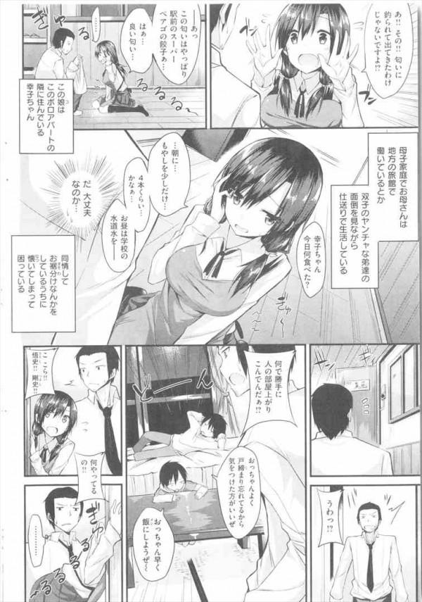【エロ漫画】女子校生が美味しそうにフェラしてきたからセックスしたった【kakao エロ同人】(2)