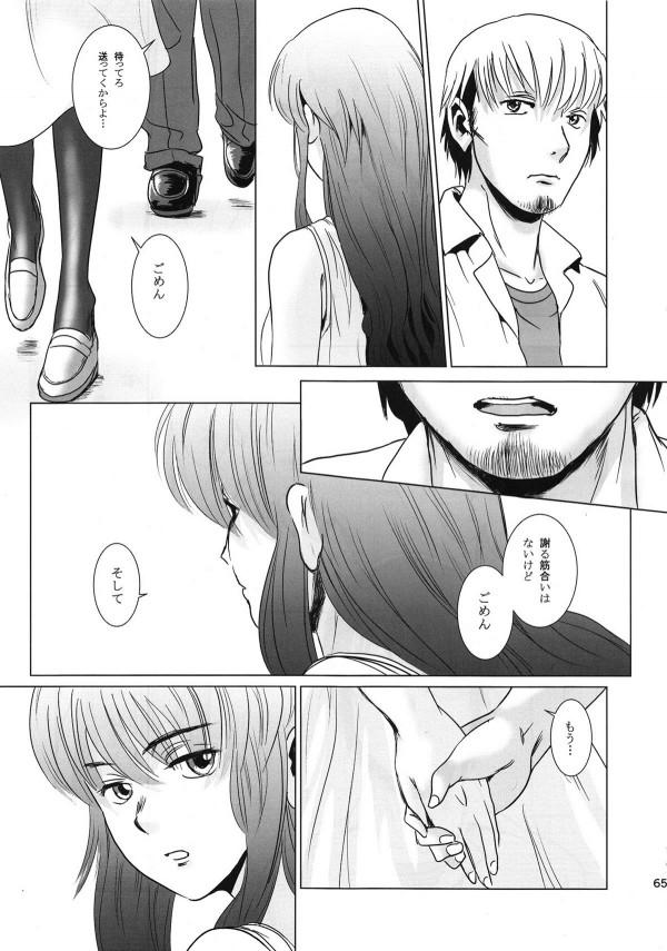 【エロ漫画】義理の妹と両想いになったが告白されて降ったら不良に処女先こされた【無料 エロ漫画】(64)