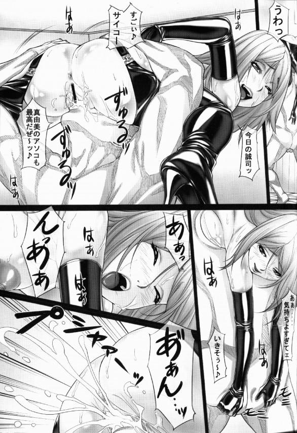 【エロ漫画】SM嬢の息子が学校さぼって彼女とセックスしてたら調教されたw【無料 エロ漫画】(8)