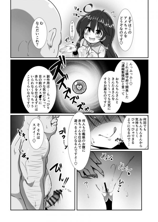 【艦これ】ろーちゃんと暁と雷と電と響が種付けパーティーでザーメンまみれの乱交してるよww【エロ漫画・エロ同人】 (3)
