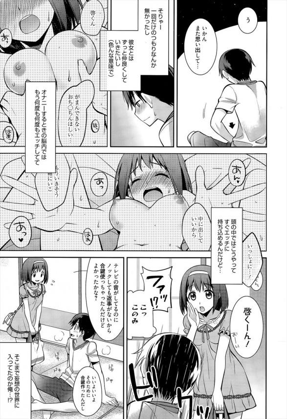 幸せなエッチ。なかなか彼女にエッチしたいと言えない男【エロ漫画・エロ同人】 (3)