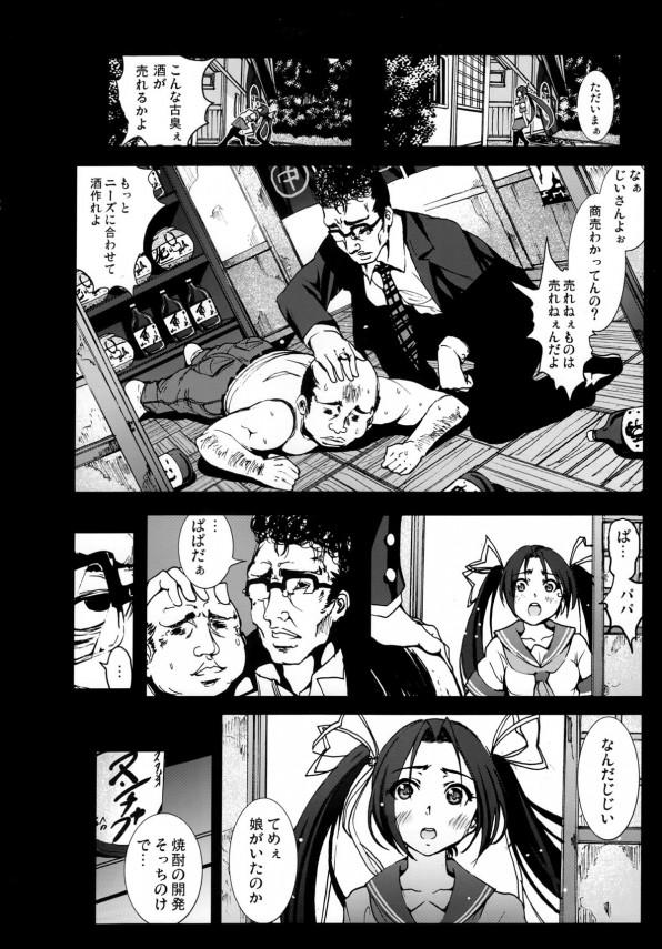 【エロ漫画・エロ同人】お父さんが社長にいじめられてるのを見てJKが何でもすると言った結果www (3)