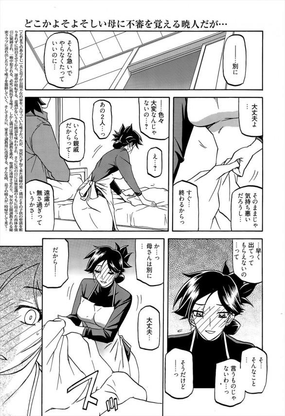 【エロ漫画・エロ同人誌】息子がお風呂に入っている間に恋人の息子とセックスする人妻