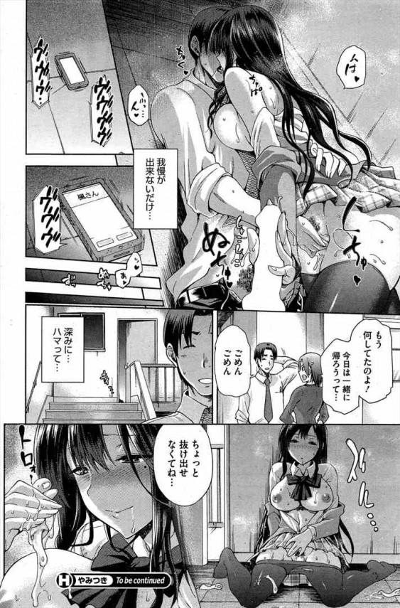【エロ漫画】先生が学校で制服Jkにフェラさせて中出しセックスしたった【kiasa エロ同人】(20)