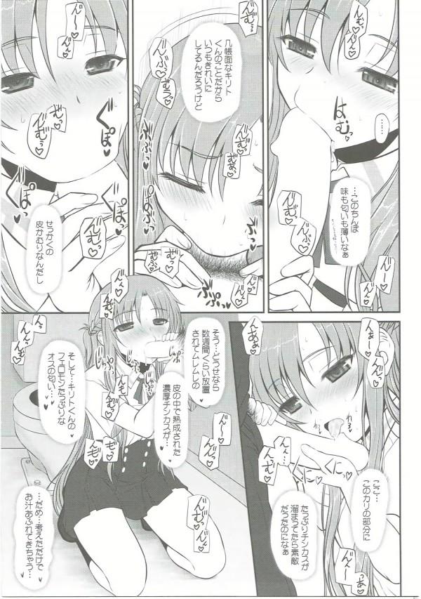 【SAO エロ漫画・エロ同人】巨乳の結城明日奈が桐ヶ谷和人からアナル調教されてるwすっかりアナルの虜になっちゃって中出しされたザーメンに栓しちゃってるしwww (10)