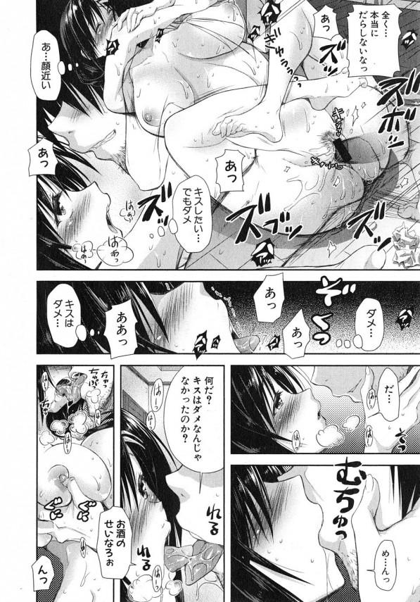 【エロ漫画】乳の人妻が夫の兄に寝取られ中出しセックスで潮吹きまくり【シロノマヒロ エロ同人】(20)