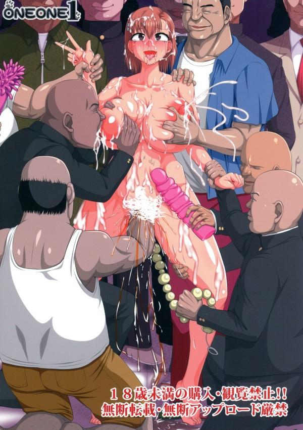 【とある魔術の禁書目録 エロ漫画・エロ同人】巨乳の御坂美琴が出産しまくりでみんなの肉便器になってるwもう子宮が出ちゃってるしwww (2)