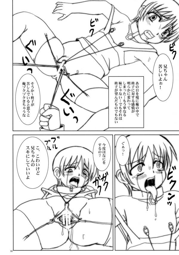 【エロ漫画・エロ同人】ロリな妹に隠れてオナニーしてたらフェラしてきたんだけどwww (31)