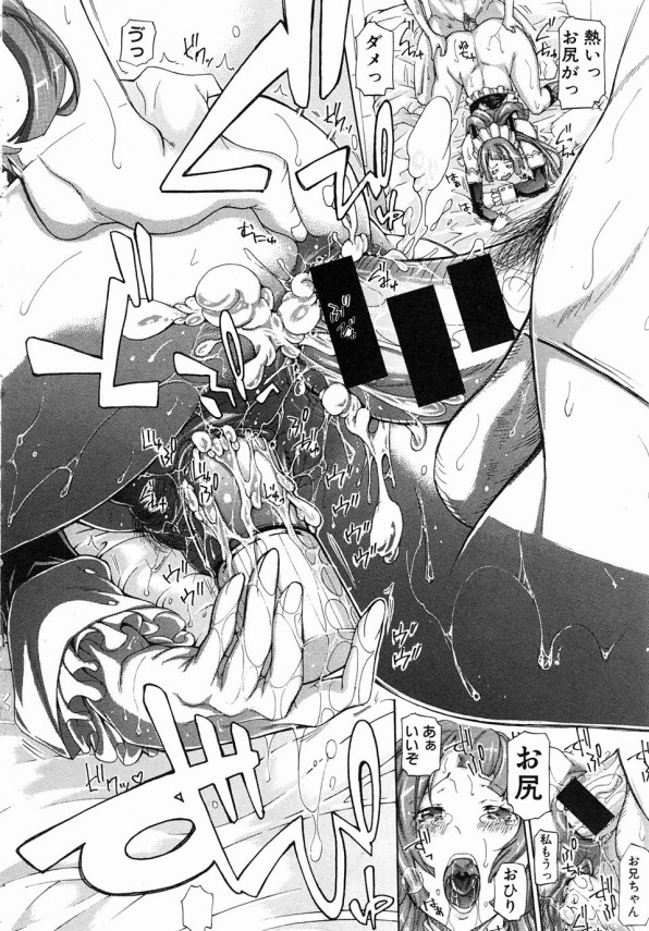 【エロ漫画】お兄ちゃんが妹のアナルを拡張して近親相姦アナルセックスしちゃうよ【ブラザーピエロ エロ同人】(18)