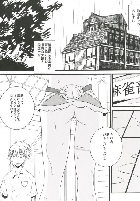 【咲-Saki- エロ漫画・エロ同人誌】貧乳未成熟な国広一がセーラー服着たらエッチな感じになっちゃって須賀京太郎が勃起しちゃったwチンコ手コキしてフェラチオしたら連続中出しセックスwww (3)