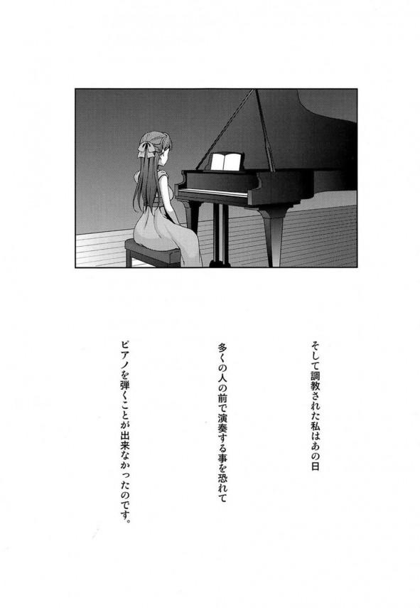 【ラブライブ! エロ漫画・エロ同人誌】巨乳の桜内梨子がピアノの先生にエッチな事されながら練習してるwすっかり調教されて性奴隷になってるしwww (2)