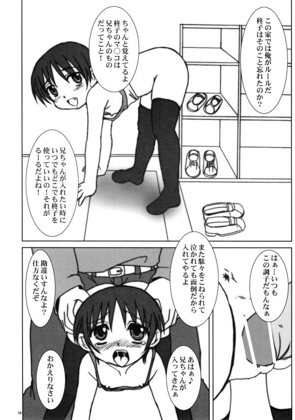 【エロ漫画・エロ同人】ロリな妹に隠れてオナニーしてたらフェラしてきたんだけどwww (17)