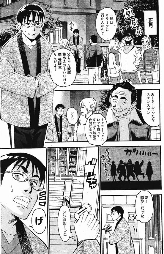 【エロ漫画】受験勉強の息子を気にかけず親戚を呼びまくった結果エロい事に【 エロ同人】