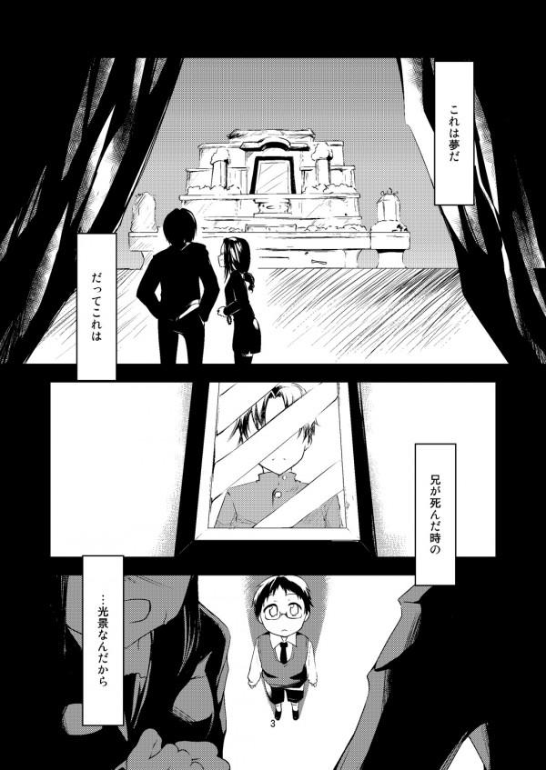 【エロ漫画・エロ同人】いつも隣にいる彼女の家で巨乳の彼女とエッチしたったwww (4)