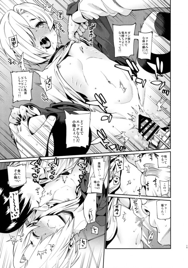 【モバマス エロ漫画・エロ同人】貧乳ロリの白坂小梅とPがこっそりエッチしてるンゴw門限やぶって中出しセックスしてるしwww (14)