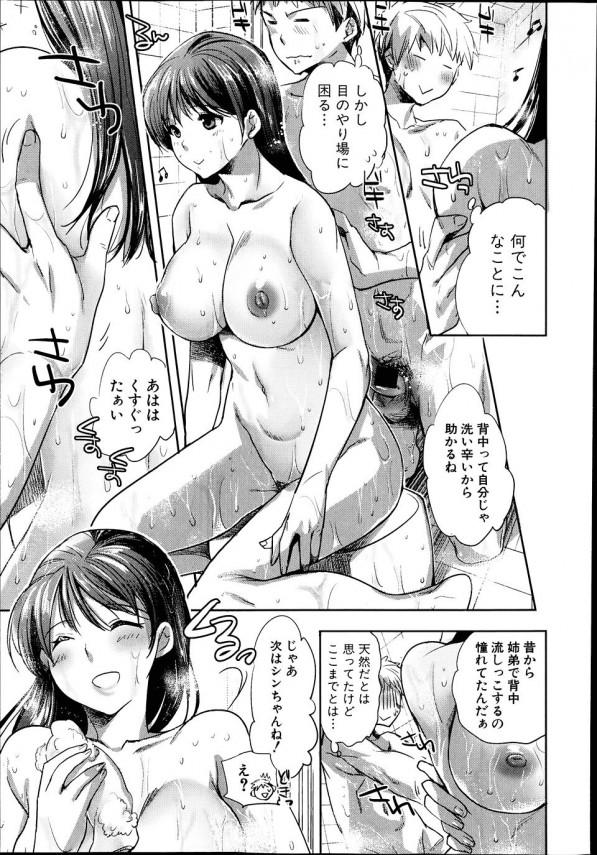 【エロ漫画・エロ同人】巨乳の義姉と風呂に入ったらフル勃起なう!な弟www (11)
