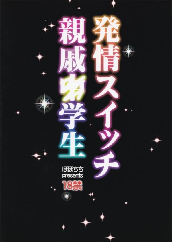 【エロ漫画】ザーメンの匂いで発情しまくるJCとかエロすぎw【無料 エロ漫画】(34)
